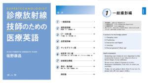 診療放射線技師のための医療英語