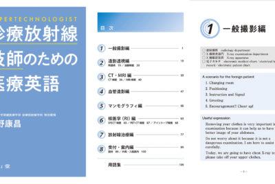 代表理事の坂野康昌が「診療放射線技師のための医療英語」を上梓
